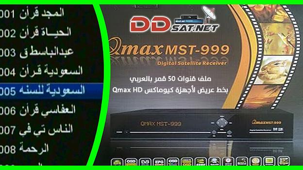 ملف قنوات 50 قمر عربي بخط عريض لأجهزة كيوماكس HD بتاريخ 10/15