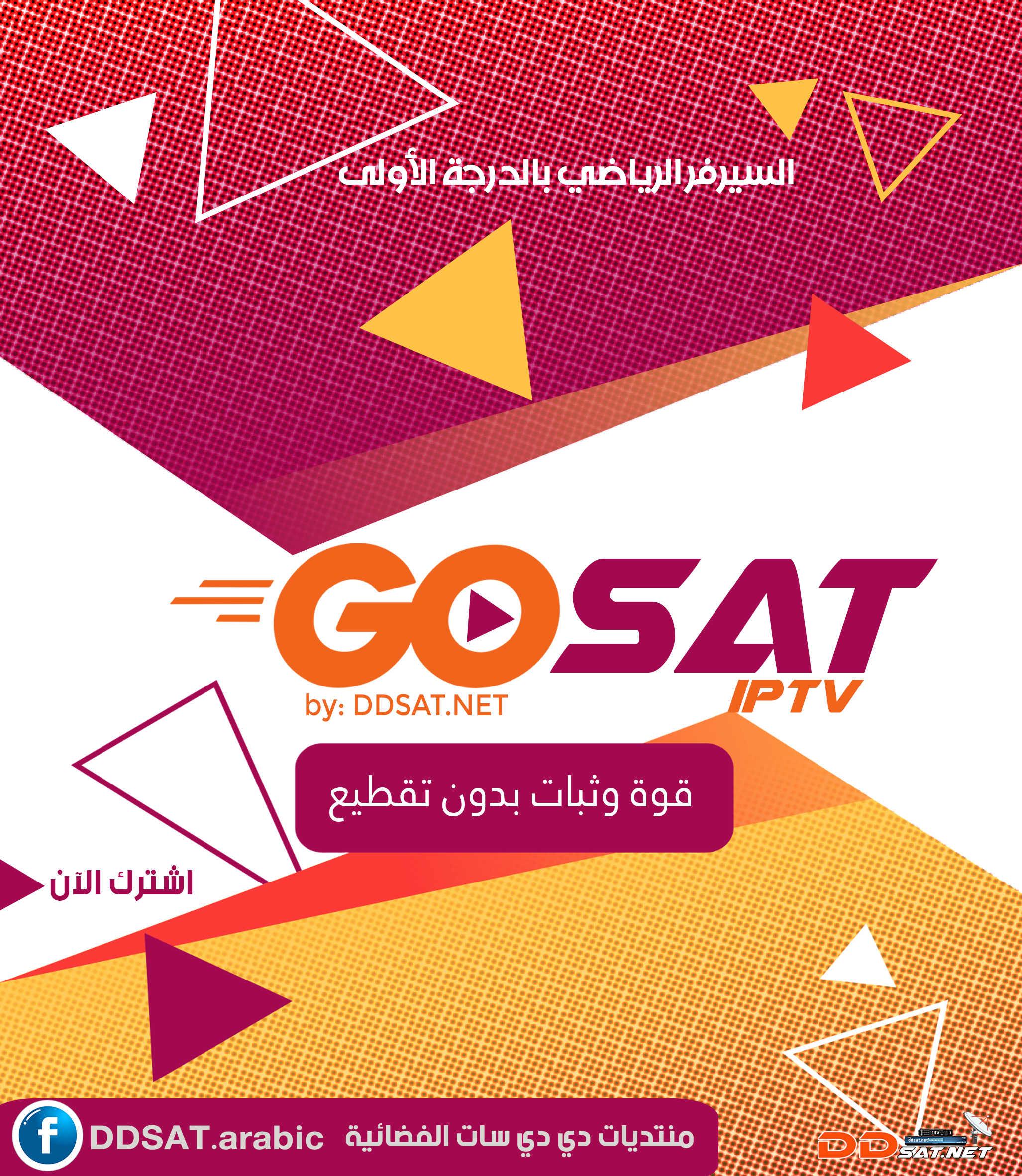 اشتراكات سيرفر جوسات GO Sat iPTV السيرفر الرياضي