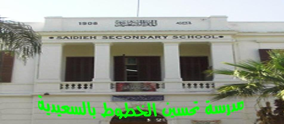 مدرسة تحسين الخطوط بالسعيدية