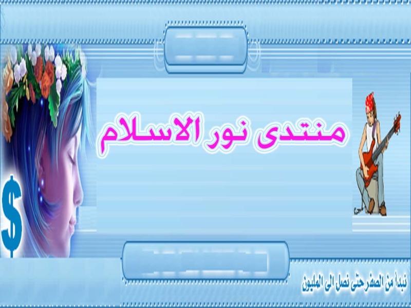 منتدى نور الاسلام